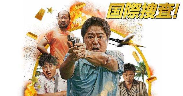 画像: 映画『国際捜査!』公式サイト 3月12日公開
