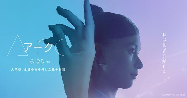 画像: 映画『Arc アーク』オフィシャルサイト|2021.06.25 FRI