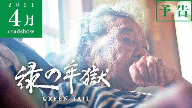 画像: 映画『緑の牢獄』予告編 youtu.be