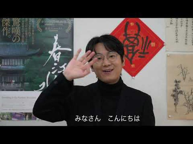 画像: 2/11公開『春江水暖~しゅんこうすいだん』グー・シャオガン監督コメント動画 youtu.be
