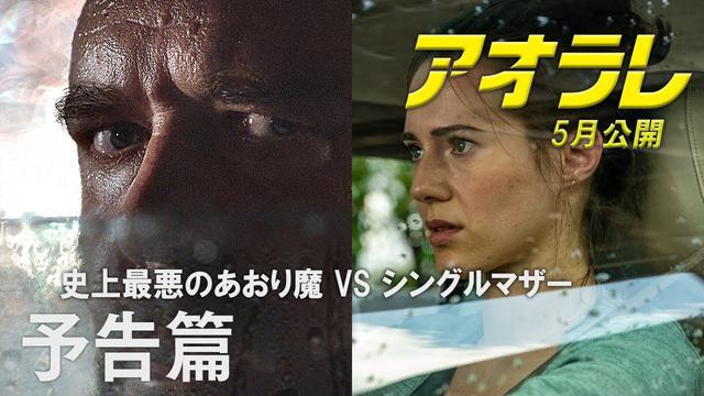 画像: 映画『アオラレ』予告編 youtu.be