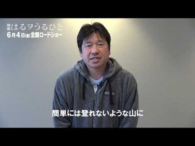 画像: 映画『はるヲうるひと』特報+佐藤二朗監督コメント youtu.be