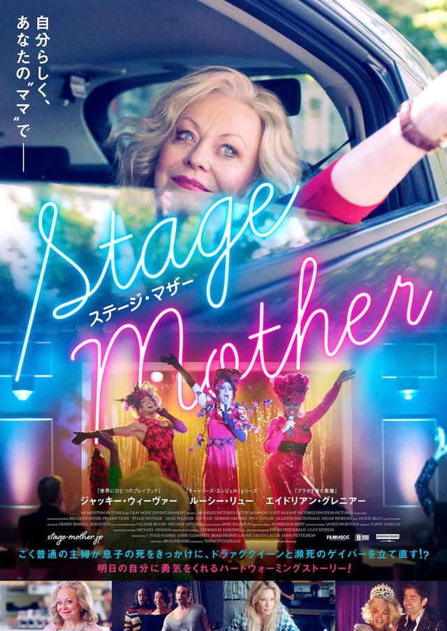 画像1: © 2019 Stage Mother, LLC All Rights Reserved.