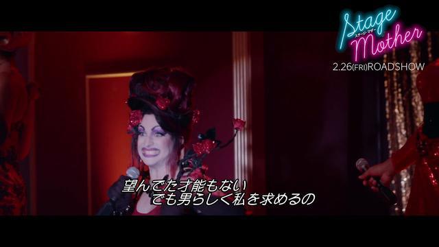 画像: 『ステージ・マザー』本編映像(ドラァグクイーンたちの煌びやかなステージ!) youtu.be