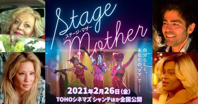 画像: 映画『ステージ・マザー』公式サイト