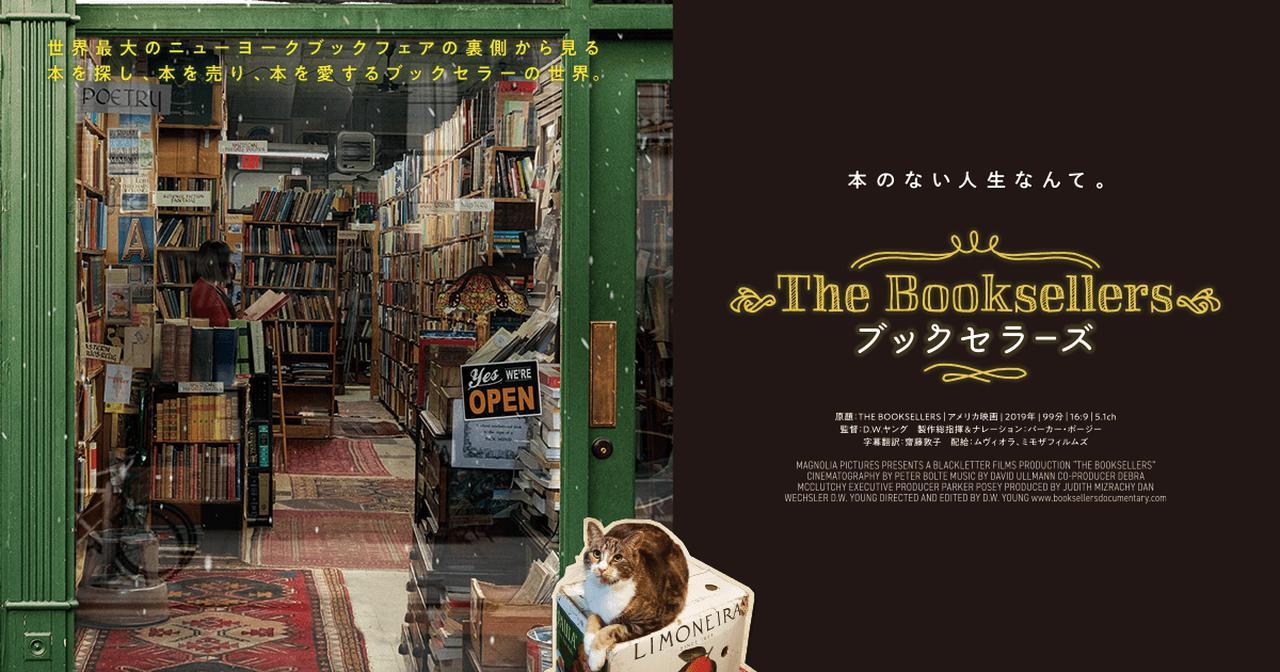 画像: 映画『ブックセラーズ』公式サイト
