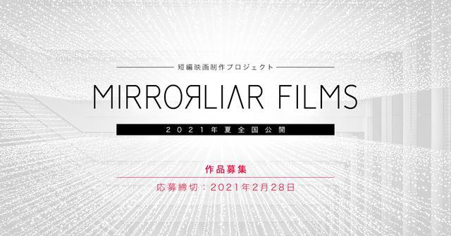 画像: 短編映画製作プロジェクト | MIRRORLIAR FILMS