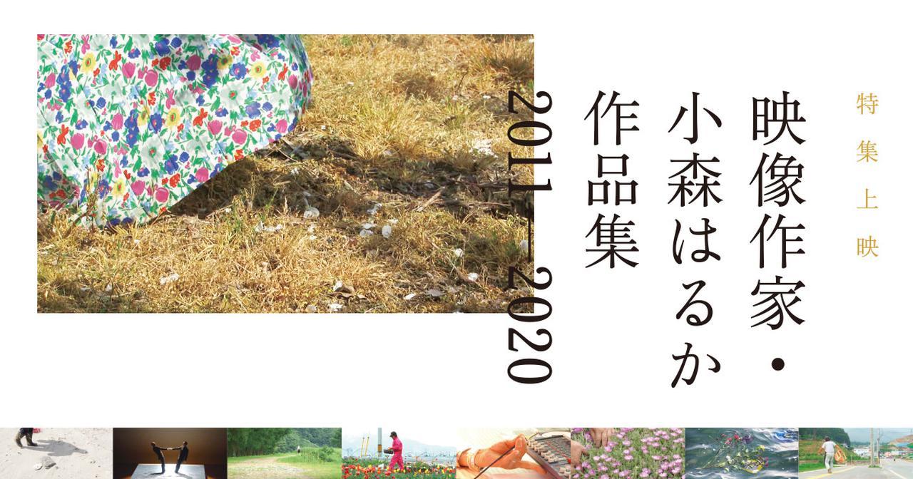 画像: 特集上映「映像作家・小森はるか作品集 2011-2020」