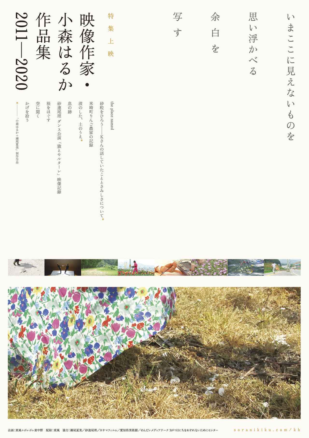 画像: 「小森はるか+瀬尾夏美」の最新映画『二重のまち/交代地のうたを編む』公開にあわせ、特集上映「映像作家・小森はるか作品集 2011-2020」開催!