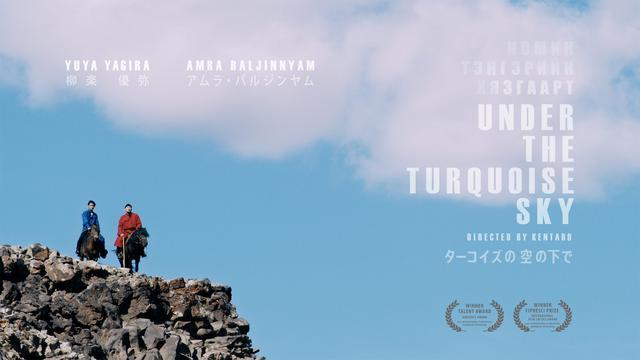 画像: 映画『ターコイズの空の下で』公式サイト   Official Website sns-facebook sns-twitter sns-vimeo