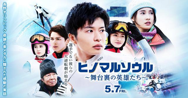 画像: 映画『ヒノマルソウル 〜舞台裏の英雄たち〜』公式サイト