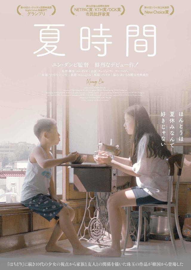画像1: (C)2019 ONU FILM, ALL RIGHTS RESERVED