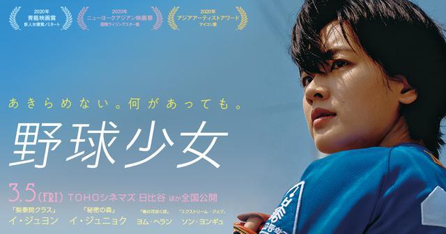 画像: 映画『野球少女』公式サイト