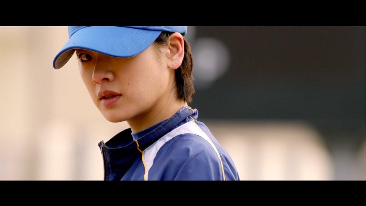 画像: 3/5(金)公開⚾︎『野球少女』予告編 youtu.be