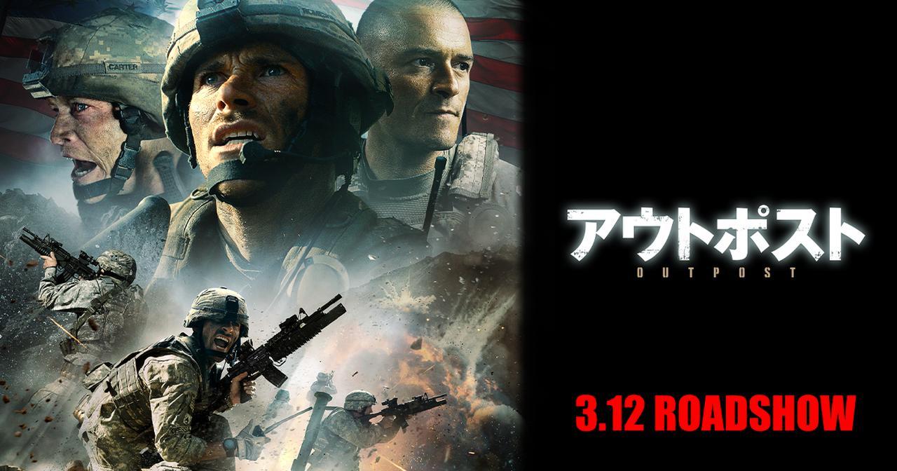 画像: 映画『アウトポスト』公式サイト 3月12日公開
