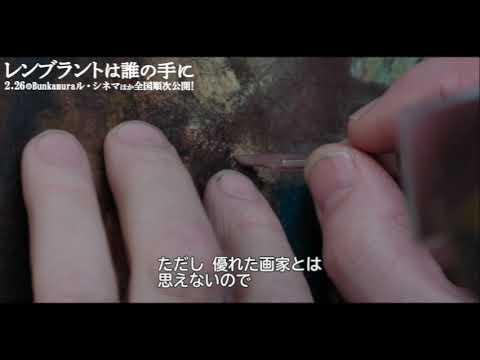 画像: 【絵画修復の仕事とは?】映画『レンブラントは誰の手に』本編映像 youtu.be