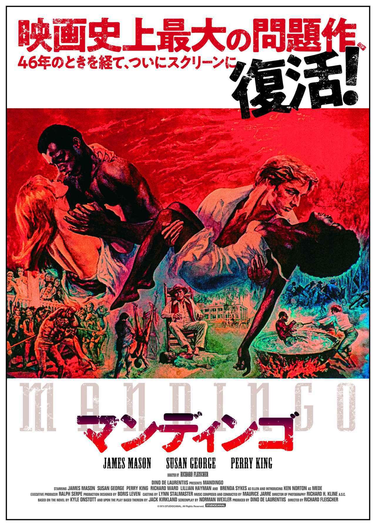 """画像1: 映画史上最大の問題作、46年のときを経て、ついに復活!リチャード・フライシャー監督『マンディンゴ』予告編が完成&山田宏一氏より""""檄文""""到着!"""