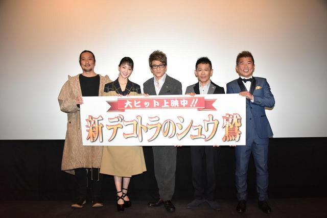 画像: 左より新羅慎二(若旦那)、剛力彩芽、哀川翔、勝俣州和、柳沢慎吾