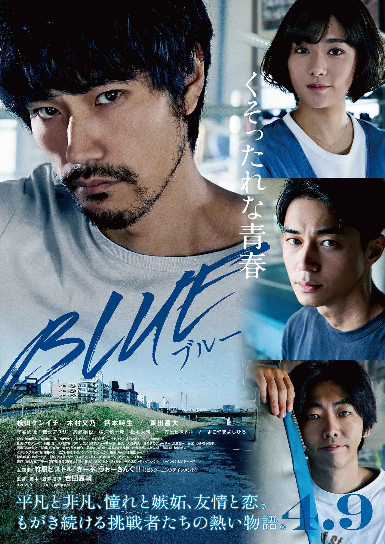 画像1: ©2021『BLUE/ブルー』製作委員会