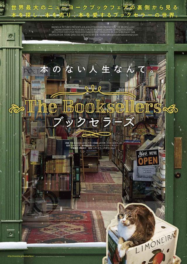 画像: 本のない人生なんて。No Book No Life!世界最大のNYブックフェアとそこに集まる本を探し、本を売り、本を愛する人々のドキュメンタリー『ブックセラーズ』予告解禁!