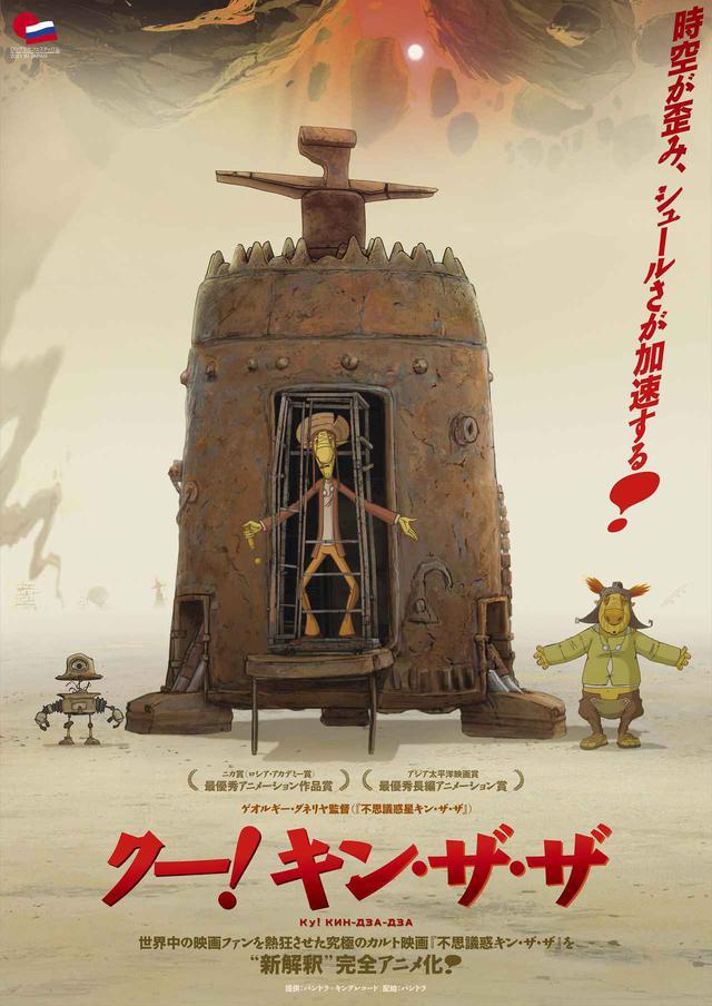 """画像: 究極のカルト映画『不思議惑星キン・ザ・ザ』をゲオルギー・ダネリヤ監督自らが、""""新解釈""""し、渾身のアニメ化!その名も『クー!キン・ザ・ザ』遂に日本上陸!"""