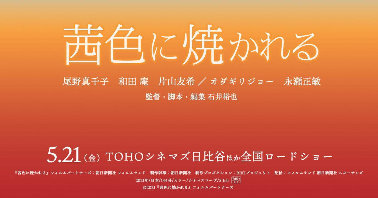 画像: 5.21公開『茜色に焼かれる』公式サイト
