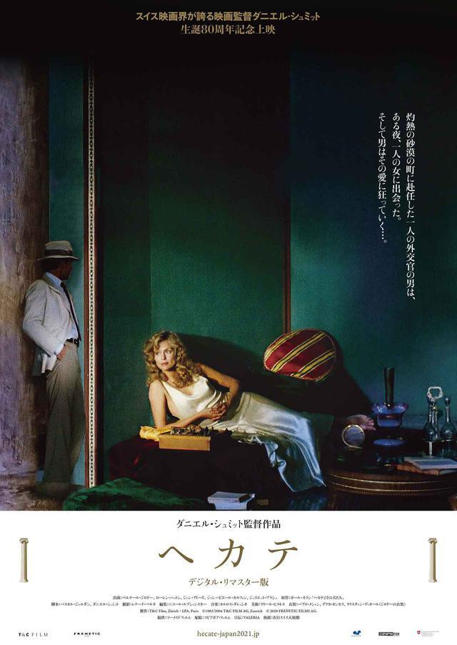 画像1: ©1982/2004 T&C FILM AG, Zuerich © 2020 FRENETIC FILMS AG.