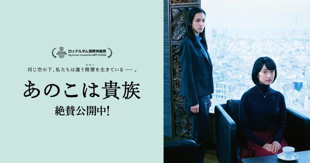 画像: 映画『あのこは貴族』公式サイト