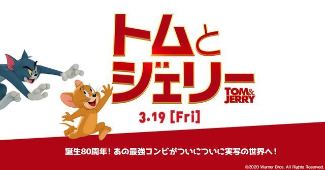 画像: 映画『トムとジェリー』 2021年3月19日(金)全国公開!