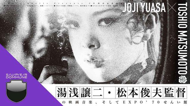 画像1: 「湯浅譲二・松本俊夫監督の映画音楽、Expo'70せんい館」このアヴァンギャルドな二大巨匠の才能が最高度に融合したクリエイション!