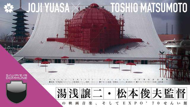 画像2: 「湯浅譲二・松本俊夫監督の映画音楽、Expo'70せんい館」このアヴァンギャルドな二大巨匠の才能が最高度に融合したクリエイション!