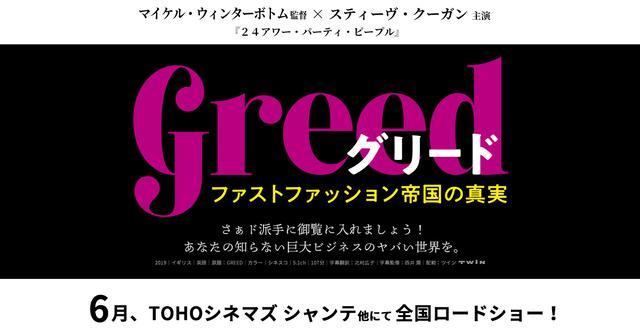 画像: 6月公開!映画『グリード ファストファッション帝国の真実』公式サイト