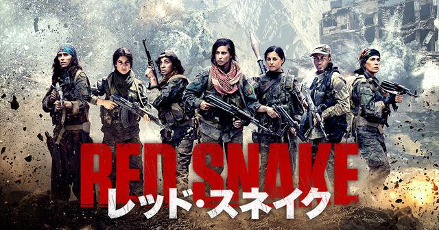 画像: 映画『レッド・スネイク』公式サイト|4月9日(金)公開