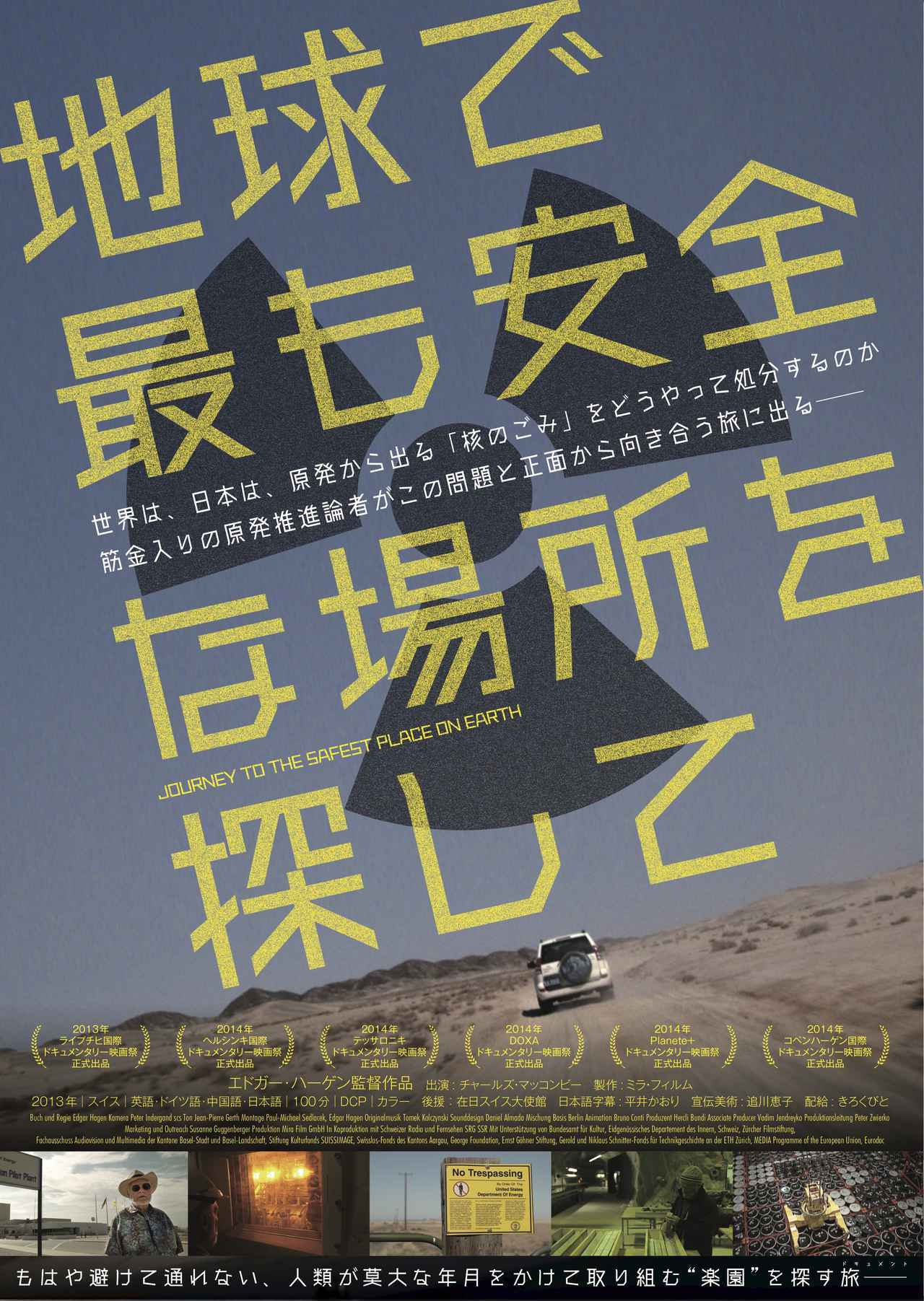 """画像: """"核のごみ""""をどこに捨てる?日本でもあらためて問題化する中、""""世界一安全な場所""""を探す旅に出る̶『地球で最も安全な場所を探して』上映館続々決定!追加コメントも到着!"""