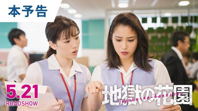 画像: 映画『地獄の花園』本予告 2021年5月21日(金)全国公開 youtu.be
