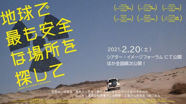画像: 映画「地球で最も安全な場所を探して」公式WEBサイト