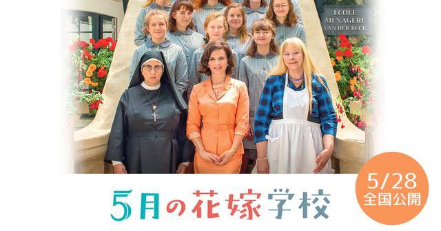 画像: 映画『5月の花嫁学校』公式サイト