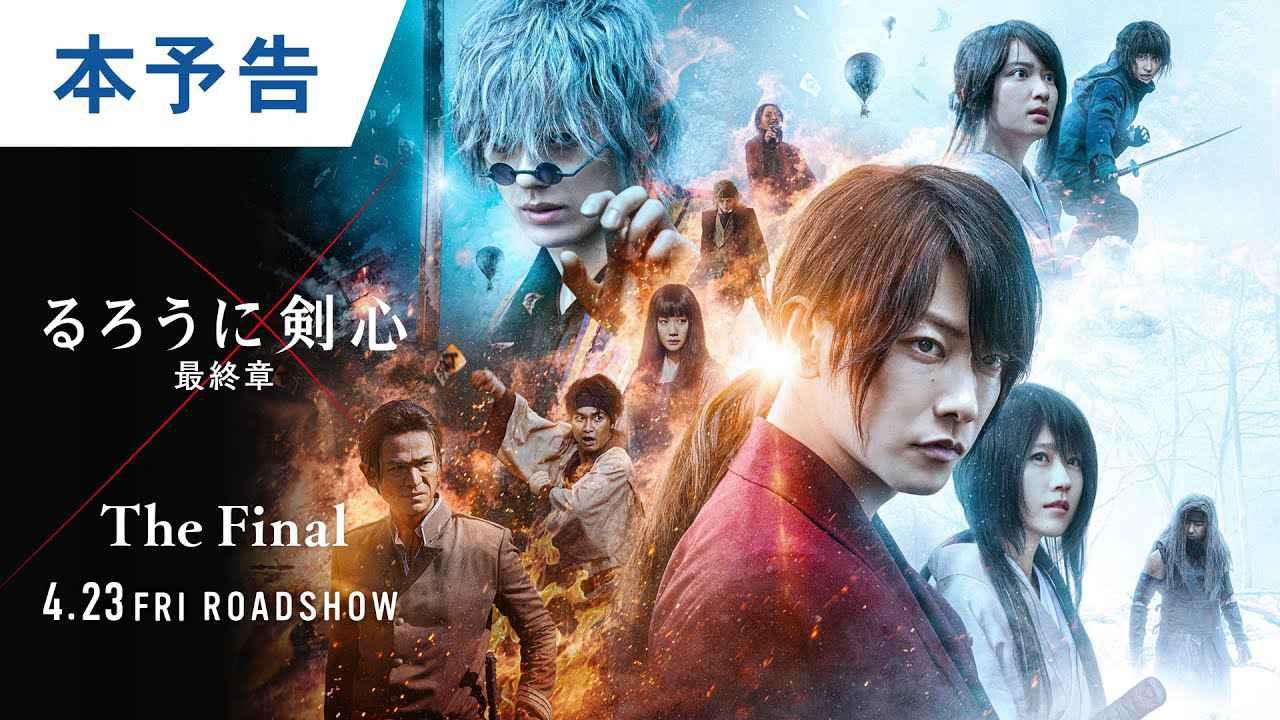 画像: 映画『るろうに剣心 最終章 The Final』本予告 2021年4月23日(金)公開 youtu.be