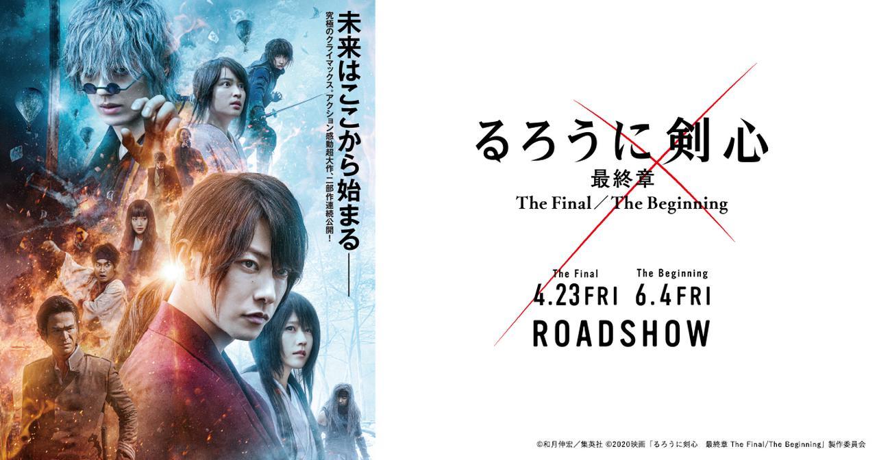 画像: 映画『るろうに剣心 最終章 The Final/The Beginning』公式サイト