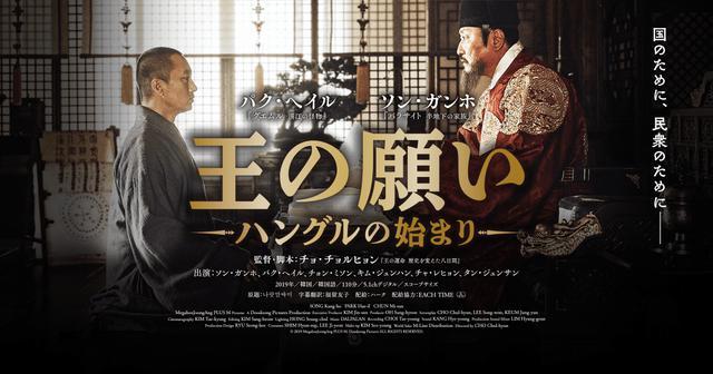 画像: 映画『王の願い ハングルの始まり』公式サイト