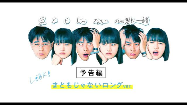 画像: 映画『まともじゃないのは君も一緒』ロング予告映像   3月19日(金)公開 youtu.be