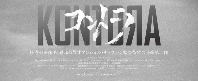 画像: KONTORA | Kowatanda