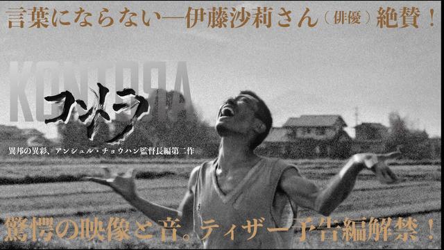 画像: 「言葉にならない」俳優・伊藤沙莉さん絶賛!圧巻の映像と音。異邦の異彩監督アンシュル・チョウハンの才気がほとばしる。映画『コントラ | KONTORA』ティザー予告編!3/20(土)、全国縦断公開! youtu.be