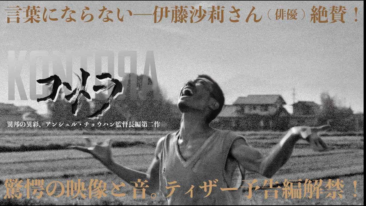 画像: 「言葉にならない」俳優・伊藤沙莉さん絶賛!圧巻の映像と音。異邦の異彩監督アンシュル・チョウハンの才気がほとばしる。映画『コントラ   KONTORA』ティザー予告編!3/20(土)、全国縦断公開! youtu.be
