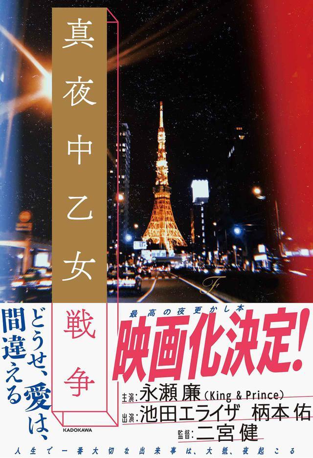 画像: 小説『真夜中乙女戦争』書影(KADOKAWA刊)