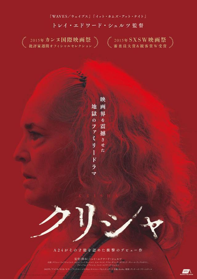画像1: A24で、続々話題作を発表したトレイ・エドワード・シュルツ監督の幻の衝撃デビュー作『クリシャ』が二度の公開延期を経て、ついに日本初ロードショー決定!