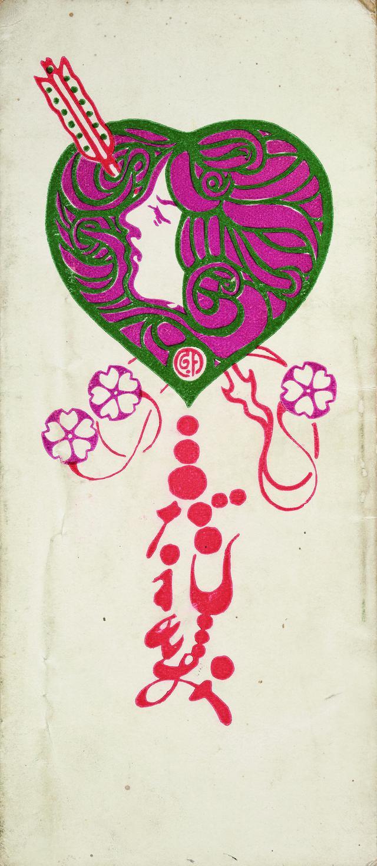 画像: 藤島武二 《鳳(与謝野)晶子『みだれ髪』装幀》 明治34(1901)年、明星大学、通期展示