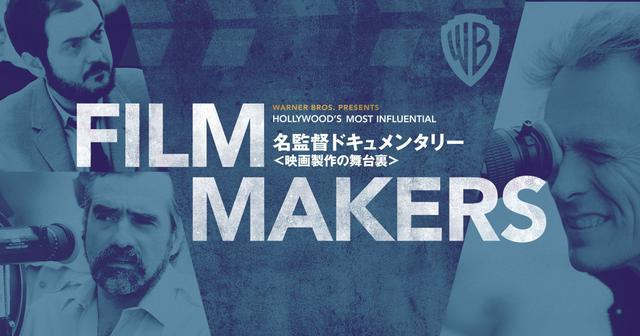 画像: FILM MAKERS 名監督ドキュメンタリー<映画製作の舞台裏>|ワーナー・ブラザース
