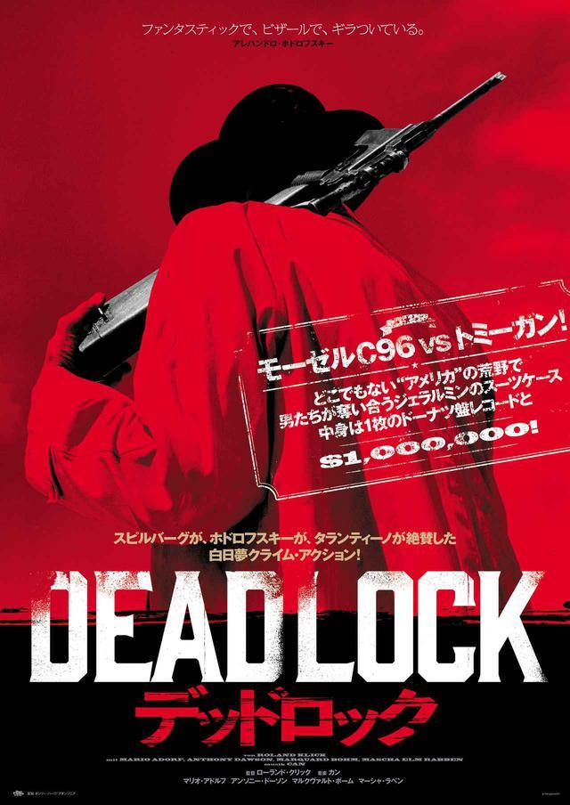 画像: 闇に葬り去られた伝説のカルト映画『デッドロック』-ダモ鈴木を擁したクラウトロックの雄 CANの名曲が殺戮の荒野に炸裂!予告完成!