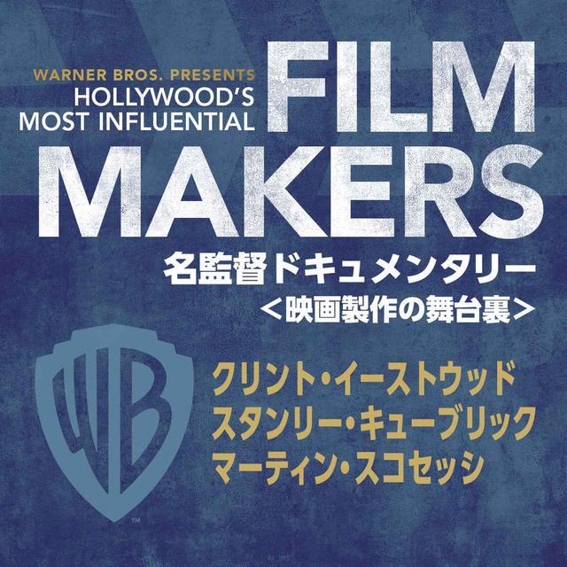 画像: 貴重な無料配信!クリント・イーストウッド、スタンリー・キューブリック、マーティン・スコセッシの映画製作の裏側に迫った三本のドキュメンタリー